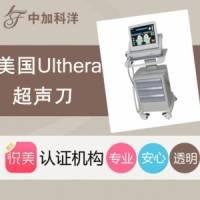 美国Ulthera超声刀 逆转时光 还您年轻肌肤