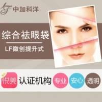 LF微创提升式 综合内切祛眼袋