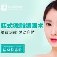 韩式三点双眼皮  吉芙韩式微雕媚眼术  限时促销