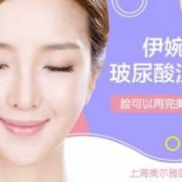 上海进口伊婉玻尿酸注射