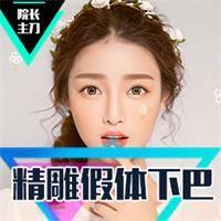郑州硅胶假体垫下巴 塑造优美脸型 品味精致人生