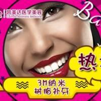 广州树脂补牙 色泽逼真 美牙笑容才更美