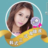 韩式三点双眼皮 私人订制韩式美目 流畅双眼皮笑容更自信