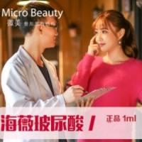 海薇玻尿酸 全网超低价正品1ml 亚洲女性的选择