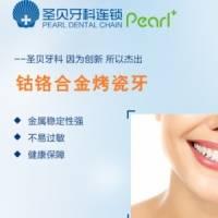 牙齿修复 上海圣贝牙科进口钴铬合金烤瓷牙