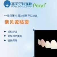 上海牙齿修复 上海圣贝牙科VITA瓷贴面极速瓷贴面套餐