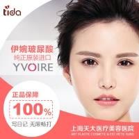 进口伊婉玻尿酸1ml 100%原装正品 支持当场验货验量 直男眼中的素颜立体美