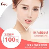 上海衡力瘦脸针 100单位 瘦脸瘦小腿瘦肩除腋臭 100%正品保障当场验货验量