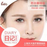 上海芭比眼综合 院长亲自操刀 告别夏天恢复慢 拒绝晕妆 扔掉双眼皮贴 美美过夏天