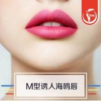 打造M唇 重塑性感美唇