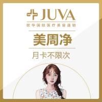 北京光子eleen嫩肤美白