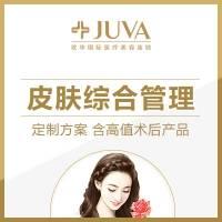 郑州皮肤综合管理 7大高端光电项目任选6项 综合改善肤质 含高值术后产品