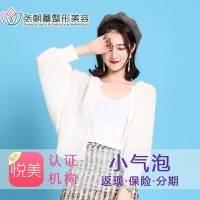 限时秒杀 郑州小气泡 超微氧气泡 艺人定期做的保养项目  让皮肤白、净、透、润