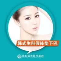 韩式生科硅胶隆下巴  改善脸型 更有气质