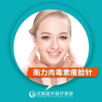 衡力肉毒素瘦脸针 超低特价 非手术 打造精致小脸