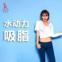 上海水动力吸脂