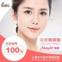 上海海薇玻尿酸 裸妆清新自然范儿 小姐姐处女脸美翻夏天 当场验货验量