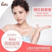 上海网红脸套餐(芭比眼综合+鼻综合+全面部自体脂肪填充)写日记返现3888元