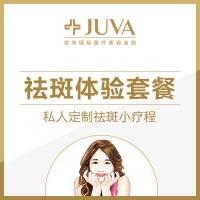祛斑去痘印套餐 个性化祛斑小疗程 有效改善色斑 痘印 色沉 含术后修复药妆
