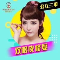 郑州公立三甲,双眼皮修复 拯救不完美 术后更美丽