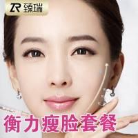 超级V脸套餐 瘦脸针+射频v脸提升+玻尿酸冰导美肤 瘦脸补水 一次完成