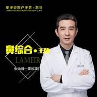 [鼻综合] 全鼻七项 美鼻王朱灿博士亲自操刀  仅限10名