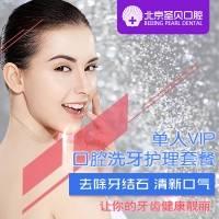 北京VIP型舒适式洁牙套餐 超声波洗牙 喷砂+抛光+全口护理  笑容即刻拥有