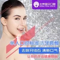 北京超声波洗牙 基础型舒适式洁牙套餐 清洁牙渍牙垢 还你口腔健康