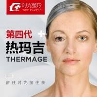 上海热玛吉四代  面部除皱 1次治疗即可长久紧肤除皱