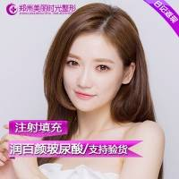 郑州润百颜玻尿酸注射 质量保证支持当场检验 免专家注射费