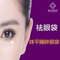 北京外切去眼袋 协和进修医生 去眼袋细致利落 清除眼袋烦恼