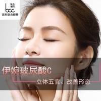 深圳伊婉C型玻尿酸 1ml 超值正品 秒杀特惠限时抢购中