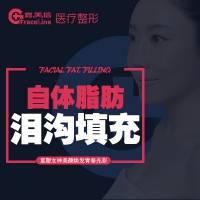 北京自体脂肪填泪沟