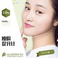 北京衡力瘦脸针 100单位 搞定咬肌肥大 塑造精致V脸 术后线条流畅自然