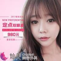 定点微创双眼皮  即可拥有韩剧女主角的清秀大眼
