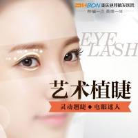 【FDDH睫毛种植】植出灵动翘睫,重庆睫毛种植安全吗,睫毛移植多少钱