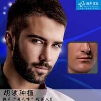 上海雍禾植发 胡须种植