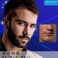 杭州雍禾植发,胡须种植