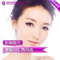 郑州热玛吉 一次性年轻10岁不是梦  轻松体验一次见效 深度紧肤抗皱