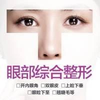 安康蝶姿双眼皮手术 无痛无痕 美丽的眼睛会说话