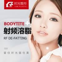 上海bodytite射频溶脂瘦脸 黄金微雕 打造精致小V脸 限2部位