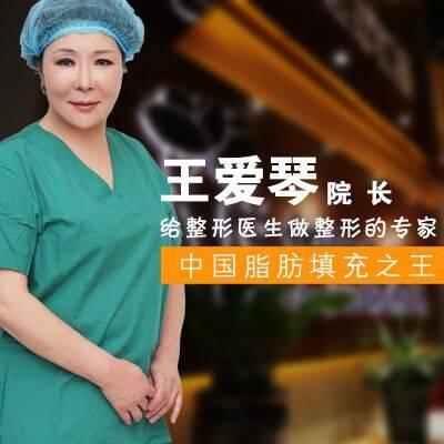 王爱琴医生