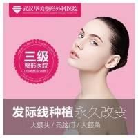 女性发际线高 额头宽大怎么办 来华美2小时女性发际线种植