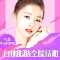 郑州自体脂肪全脸精雕 打造蓬勃少女气质