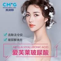 北京爱芙莱玻尿酸 含有止痛成分的玻尿酸限时抢购
