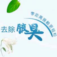 【上海祛腋臭】衡力肉毒祛除狐臭  有品味 没异味