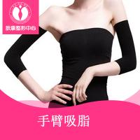 上海传统吸脂瘦手臂