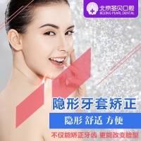 北京隐适美进口透明隐形矫正套餐 不仅能悄无声息的矫正牙齿 更能改变脸型