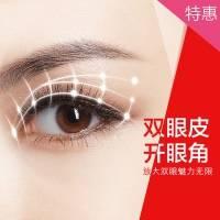 美基元韩式双眼皮+开眼角 打造芭比电眼 睫毛翘卷