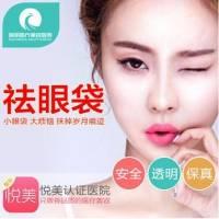 济南内切去眼袋 韩式隐形祛眼袋 纯韩技术 分型而治  一次年轻十岁